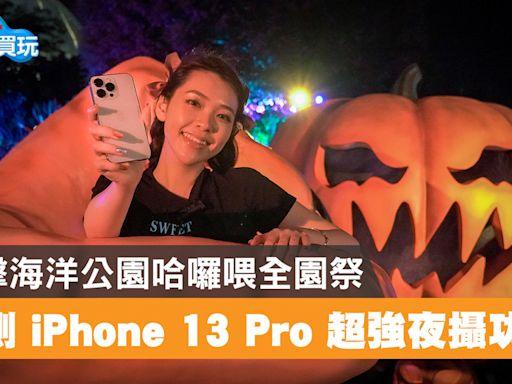 追加海洋公園哈囉喂全園祭夜景試拍! iPhone 13 Pro vs iPhone 12 Pro 日拍夜攝質素齊升 - ezone.hk - 科技焦點 - 5G流動