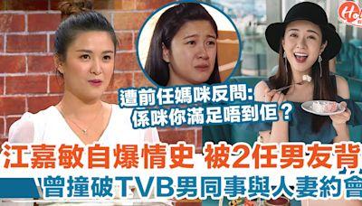 【代溝關注組】江嘉敏自爆情史被2任男友背叛曾撞破TVB男同事與人妻約會!   HolidaySmart 假期日常