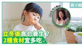 【中醫教路】立冬後食乜養生?2種食材宜多吃