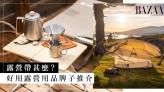 露營帶甚麼?高 CP 值露營用品、背囊帳篷裝備、推車戶外桌椅、煮食爐具牌子推介 | HARPER'S BAZAAR HK
