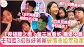 王祖藍與李亞男破「不被看好」之名 3招做好爸爸、老公組和諧家庭 日日媽媽聲   親子專題   Sundaykiss 香港親子育兒資訊共享平台