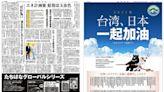 「台日一起加油」全版廣告 東奧開幕前夕登上日本產經新聞--上報