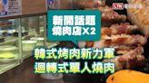 台北新開燒烤美食!韓式烤肉「專業代烤」VS.「冷藏迴轉台」單人就能吃 - 自由電子報影音頻道