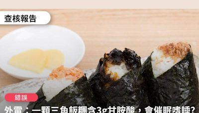 謠言終結站》超商飯糰吃了會想睡?查核中心:錯誤