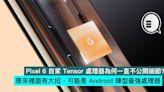 Pixel 6 自家 Tensor 處理器為何一直不公開細節?原來裡面有大招,可能是 Android 陣型最強處理器