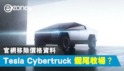 Tesla Cybertruck 爛尾收場?官網移除價格資料 - ezone.hk - 科技焦點 - 科技汽車