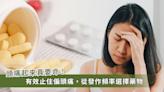 偏頭痛是年輕人失能的第一名原因! 3 種藥物緩解疼痛最有效