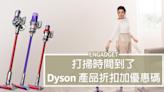 打掃時間到了!網店 Dyson 產品折扣 + 優惠碼