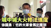 城中城大火修法進度 徐國勇:也許大家會馬上看到 - 自由電子報影音頻道