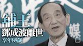 百億「舖王」鄧成波離世 享年88歲 | 蘋果日報