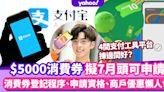 HK$5,000 消費券|7 月 4 日可申請 首期可拎 HK$2,000!一文睇消費券登記、商戶優惠懶人包