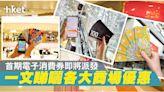 【5000元消費券】首期電子消費券即將派發 一文睇曬各大商場優惠 - 香港經濟日報 - 地產站 - 地產新聞 - 商場活動