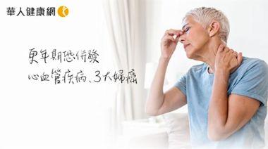 更年期不是只有熱潮紅、夜間盜汗〜小心併發心血管疾病、老年痴呆症、3大婦癌