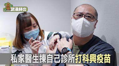 疫苗接種︱私家醫生料本周打晒診所科興存貨 死亡個案後接種前「問多兩句」 | 蘋果日報