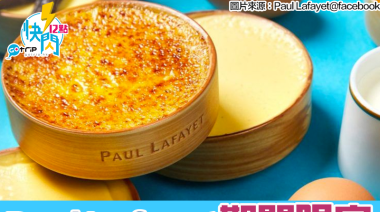 期間限定!Paul Lafayet招牌焦糖燉蛋買一送一|GOtrip快閃12點 | GOtrip快閃12點 | GOtrip.hk
