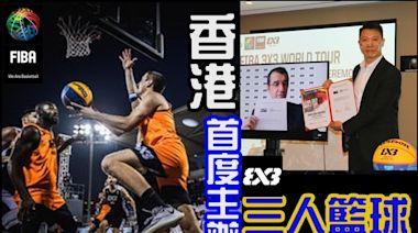 三人籃球世界巡迴賽將登陸香港 耗資千萬