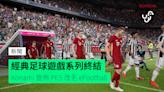 經典足球遊戲系列終結 Konami 宣佈 PES 改名 eFootball