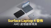 Microsoft Surface Laptop 4 公開:首見 AMD 處理器 | 香港 |