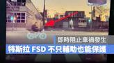 特斯拉 FSD Beta 多位車主分享真的可以有效阻止意外發生 - 蘋果仁 - 果仁 iPhone/iOS/好物推薦科技媒體