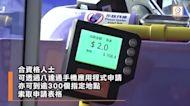 樂悠咭2元乘車優惠 今起接受1957年出生市民申請