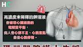 【醫療事故】瑪麗醫院護士人為失誤 病人一度心跳停頓急救後穩定