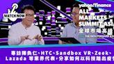 All Markets Summit Asia 2021 直播:專訪陳奐仁、HTC、Sandbox VR、Zeek、Lazada,探索疫後新機遇