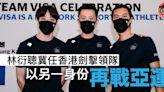 【劍擊】林衍聰有意出任香港劍擊領隊 以新身份再戰亞運