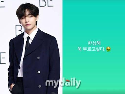 火速否認戀情!BTS V親回「2動態」闢謠 韓網心疼:該有多鬱悶