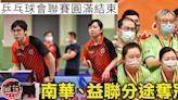 【乒乓球】球會聯賽圓滿結束 南華益聯分途奪冠 參賽隊伍各有收穫