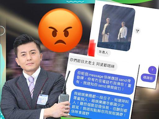 唔識MIRROR!衛志豪被網友辣着 發千字文反擊