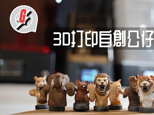 3D打印|3D Printer兩大類:光固化及熱熔式 達人自學設計新鬥獸棋 | 蘋果日報