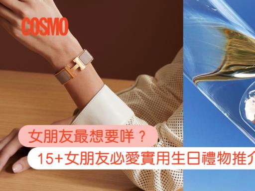女友最想要的生日禮物15+女朋友必愛實用生日禮物推介:絕不出錯禮物選擇 | Cosmopolitan HK