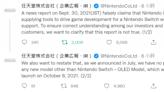 遊戲發行大廠任天堂 否認開發4K Switch Pro的市場謠言