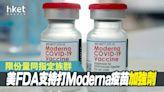 【Moderna疫苗】美FDA支持打加強劑 限份量同指定族群 - 香港經濟日報 - 即時新聞頻道 - 國際形勢 - 環球社會熱點