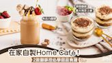 【簡易食譜】在家自製Home Café!2款咖啡控必學甜品食譜 - 旅遊新聞網 | 香港旅遊飲食資訊 | 旅遊快訊 - am730