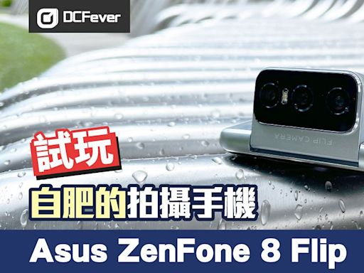 Asus ZenFone 8 Flip 測試:自肥拍攝手機 - DCFever.com