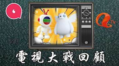 電視大戰回顧|TVB亞視節目鬥足40年 兩台同播包青天 百萬富翁成收視傳奇 | 蘋果日報