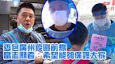 麥長青以志願者身份 參與廣州疫區前線防疫工作   蘋果日報