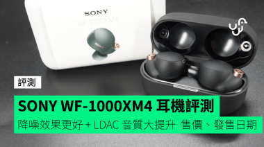【開箱】SONY WF-1000XM4 評測 降噪測試 LDAC 音質提升 售價 發售日期 - 香港 unwire.hk