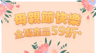 【香港保家】母親節優惠 全場產品低至59折(08/05-09/05)