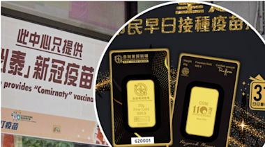 【打針優惠】金銀業貿易場共送110萬元金牌 今起登記