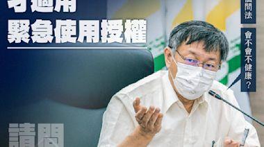 為何台灣淪落到沒疫苗可打?柯文哲酸陳時中:這問法會不會不健康 | 政治 | 新頭殼 Newtalk
