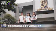 香港畢業生對就業前景信心竟是這樣的!
