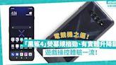 【電競機】「黑鯊4」熒幕採樣率提升兼設實體升降遊戲鍵!打機一流之餘,攝力一樣掂! | 徐帥-手機情報站