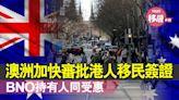 澳洲加快審批港人技術移民簽證 BNO持有人同受惠 - 香港經濟日報 - 即時新聞頻道 - 國際形勢 - 環球社會熱點