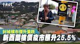 【移民新西蘭】樓價疫市照升25.5% 封城樓市價升量跌 - 香港經濟日報 - 即時新聞頻道 - 國際形勢 - 環球經濟金融