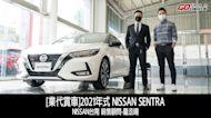 [業代賞車]Nissan Sentra尊爵智駕版-Nissan台南永大 銷售經理-龎丞暘