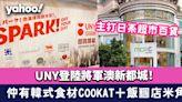 UNY登陸將軍澳新都城!日系雜貨 同場進駐韓式食材COOKAT MARKET+飯糰店米角