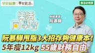 阮慕驊甩脂3大招存夠健康本!5年瘦12kg、55歲財務自由【早安健康X早安樂活】