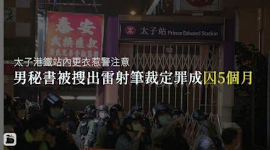 太子港鐵站內更衣惹警注意 男秘書被搜出雷射筆裁定罪成囚5個月 | 蘋果日報